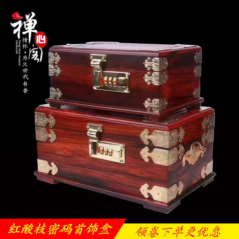 网红化妆品收纳箱防尘红木首饰盒梳妆台桌面带锁护肤置物锦盒包邮