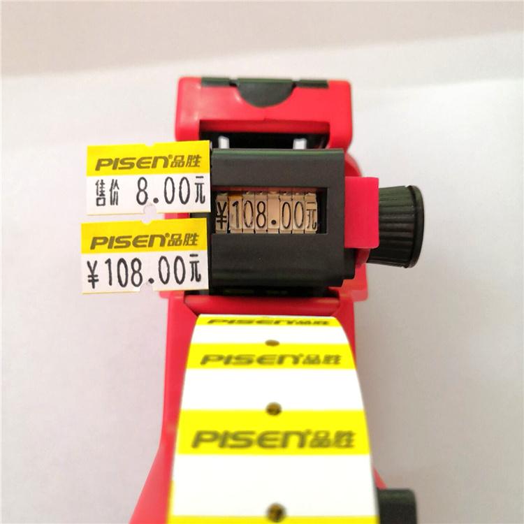 包邮单排打码机打价纸 价格标签纸定做 LOGO店铺名字标价纸印刷