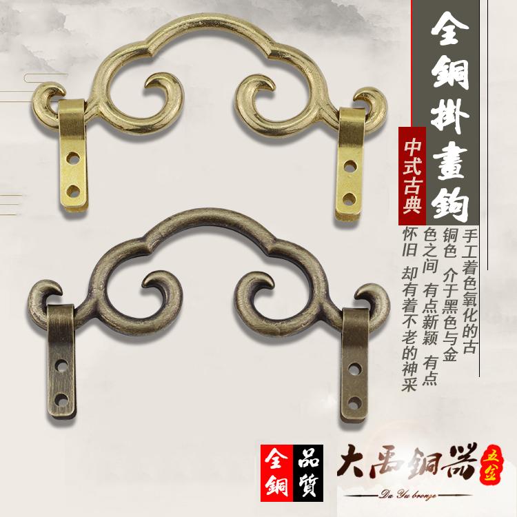 純銅裝飾掛鉤中式牌匾畫框配件畫託鏡框銅掛扣仿古掛畫鉤廠家直銷