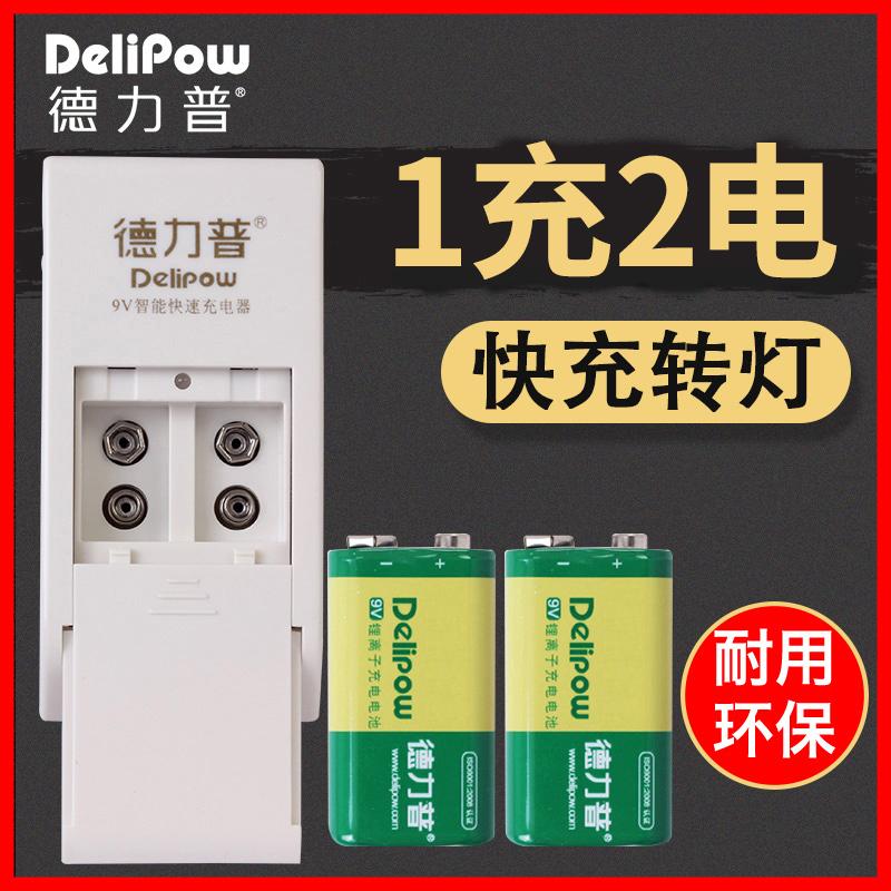 德力普9V550充電電池套裝6f22九伏KTV無線話筒麥克風萬用表鋰電池