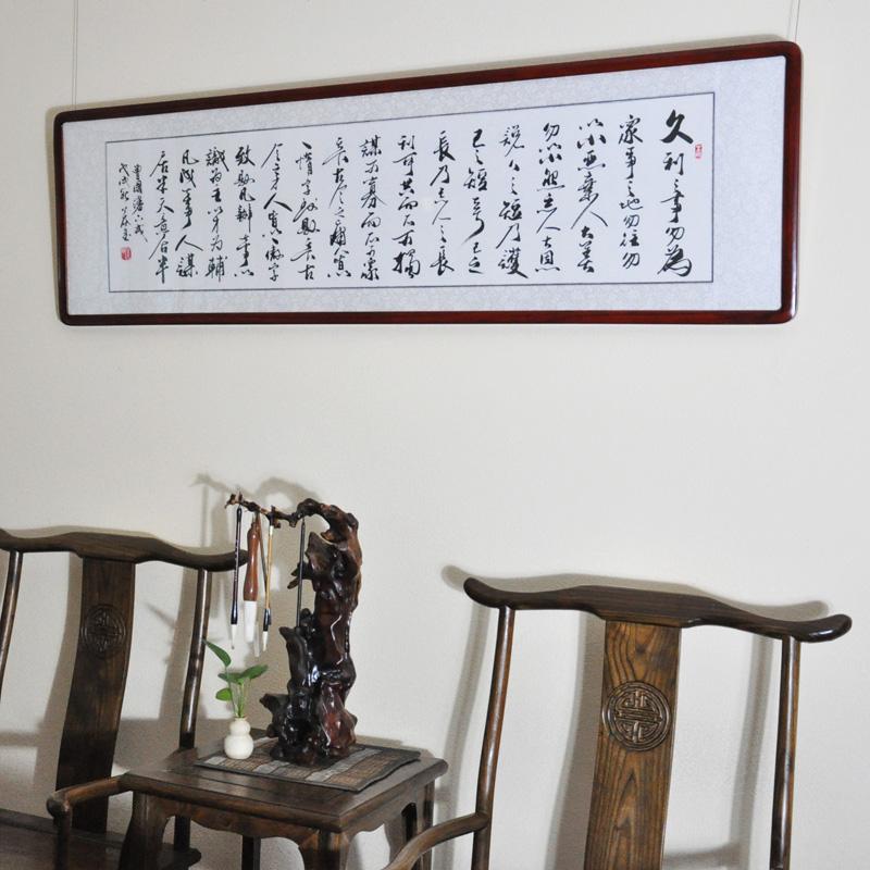 浩贤堂书法作品真迹横幅名家镜框