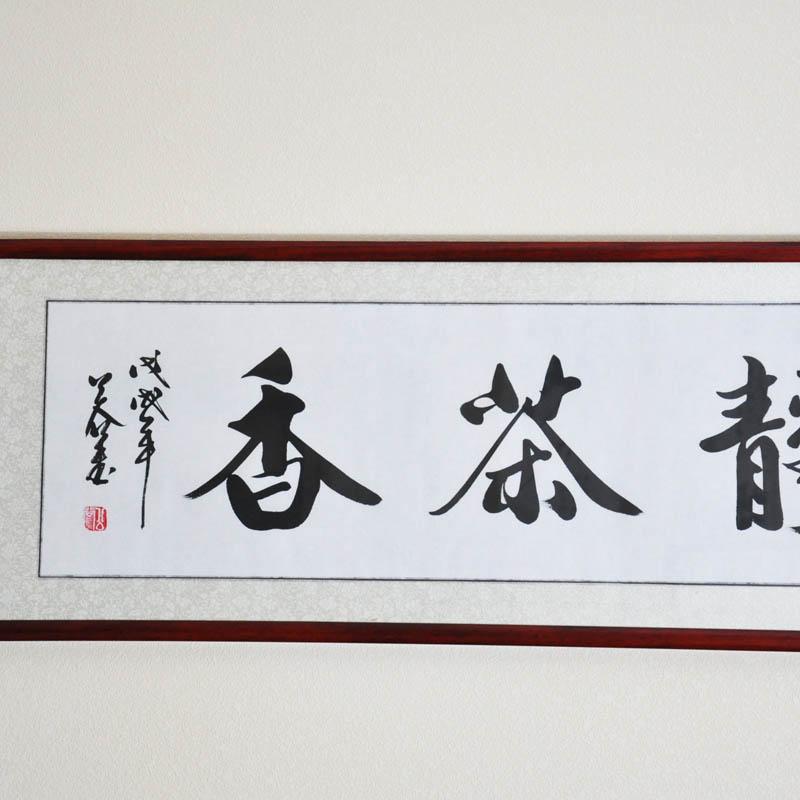 浩贤堂书法作品手写真迹已裱镜框
