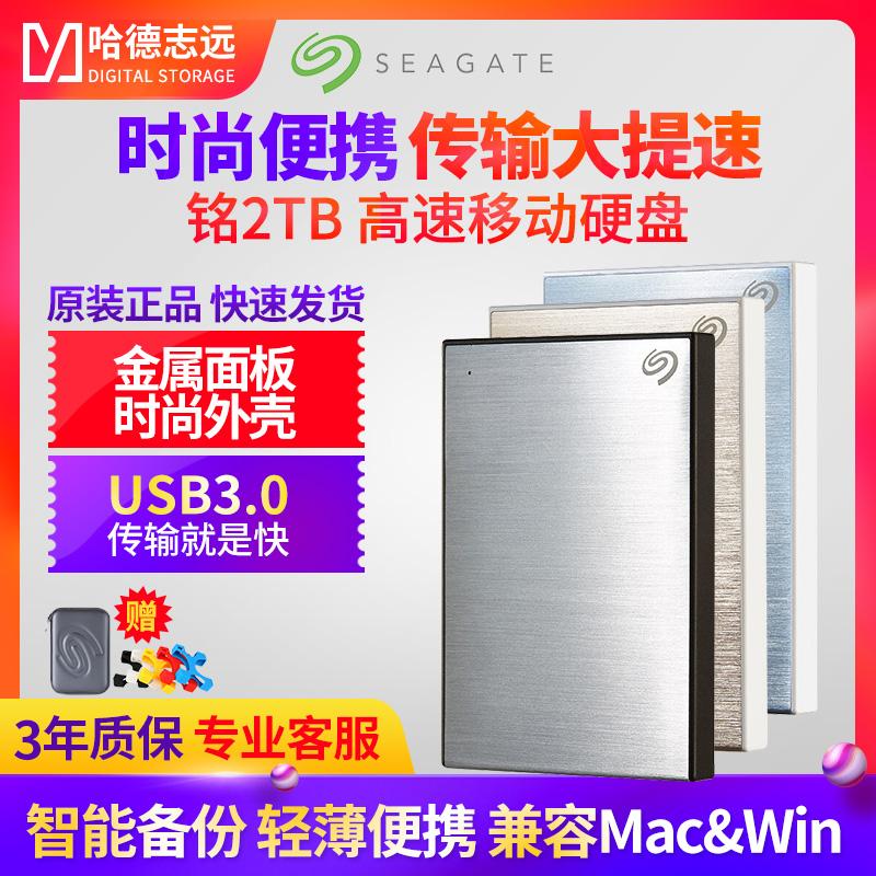 新品銘 seagate希捷行動硬碟2t 睿品 2.5寸 USB3.0 高速 行動硬碟