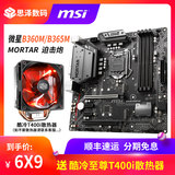 MSI / MSI B360M MORTAR mortar computer eating chicken game motherboard B365m motherboard can be installed WIN7