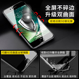 Flash full-screen film magic iPhone6 ​​steel covering the whole package Apple 6s plus anti blue peeping full wrapping film iPhone6plus 4.7 peek anti-theft 7D phone I6 proof film 6