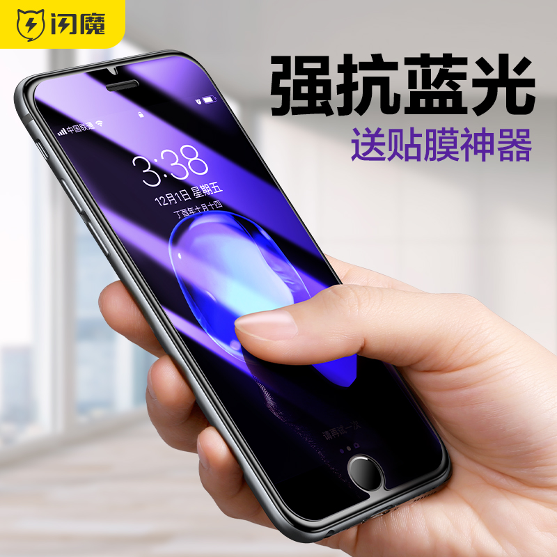 閃魔 iPhone7鋼化膜蘋果8plus全屏抗藍光蘋果7plus全覆蓋7p抗指紋i7/8手機mo水凝玻璃膜4.7護眼5.5手機貼膜