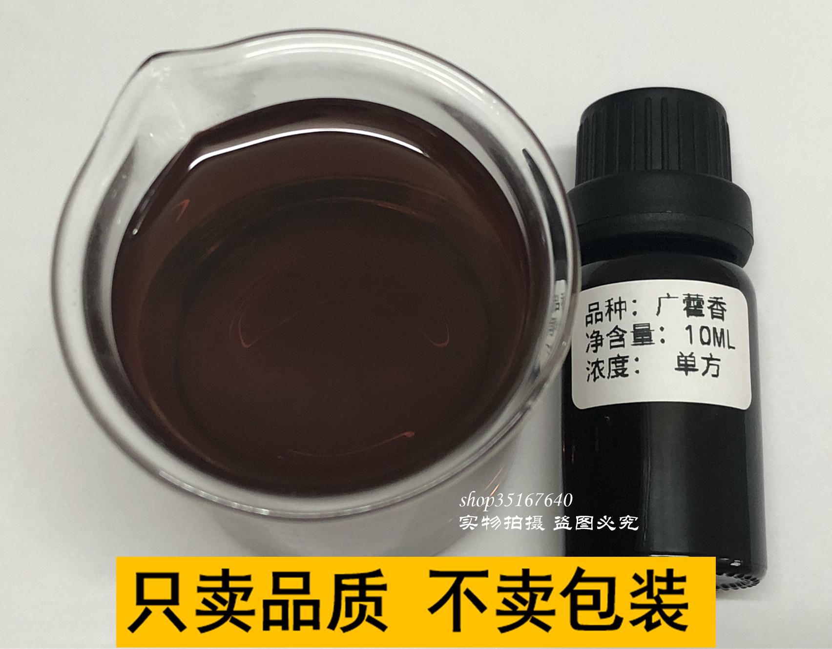 檀香精油 10ML  永久保存越久越醇进口印尼广藿香精油 单方精油平民