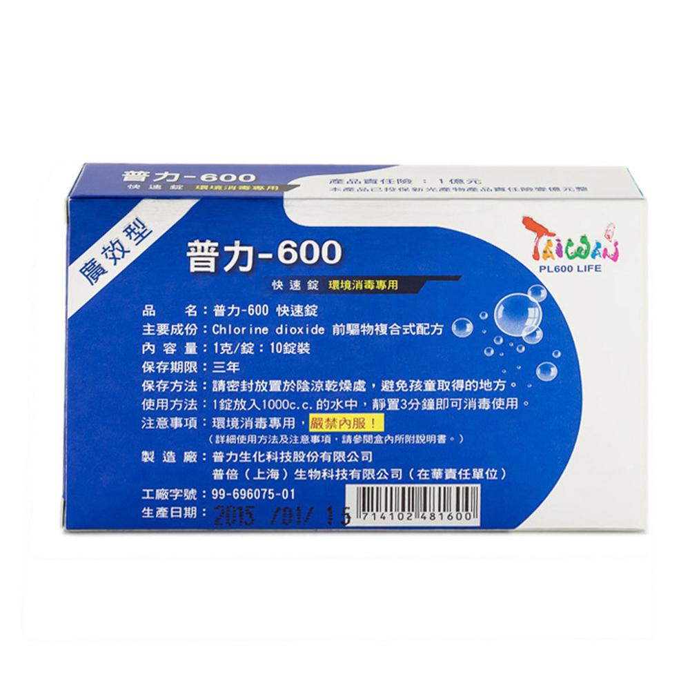 家庭消毒除臭除甲醛 高效消毒水配制 快速锭 600 普力