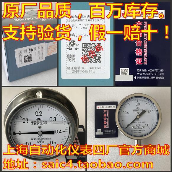 上海自动化仪表四厂 Y-60BF 不锈钢压力表 2.5级 M14*1.5
