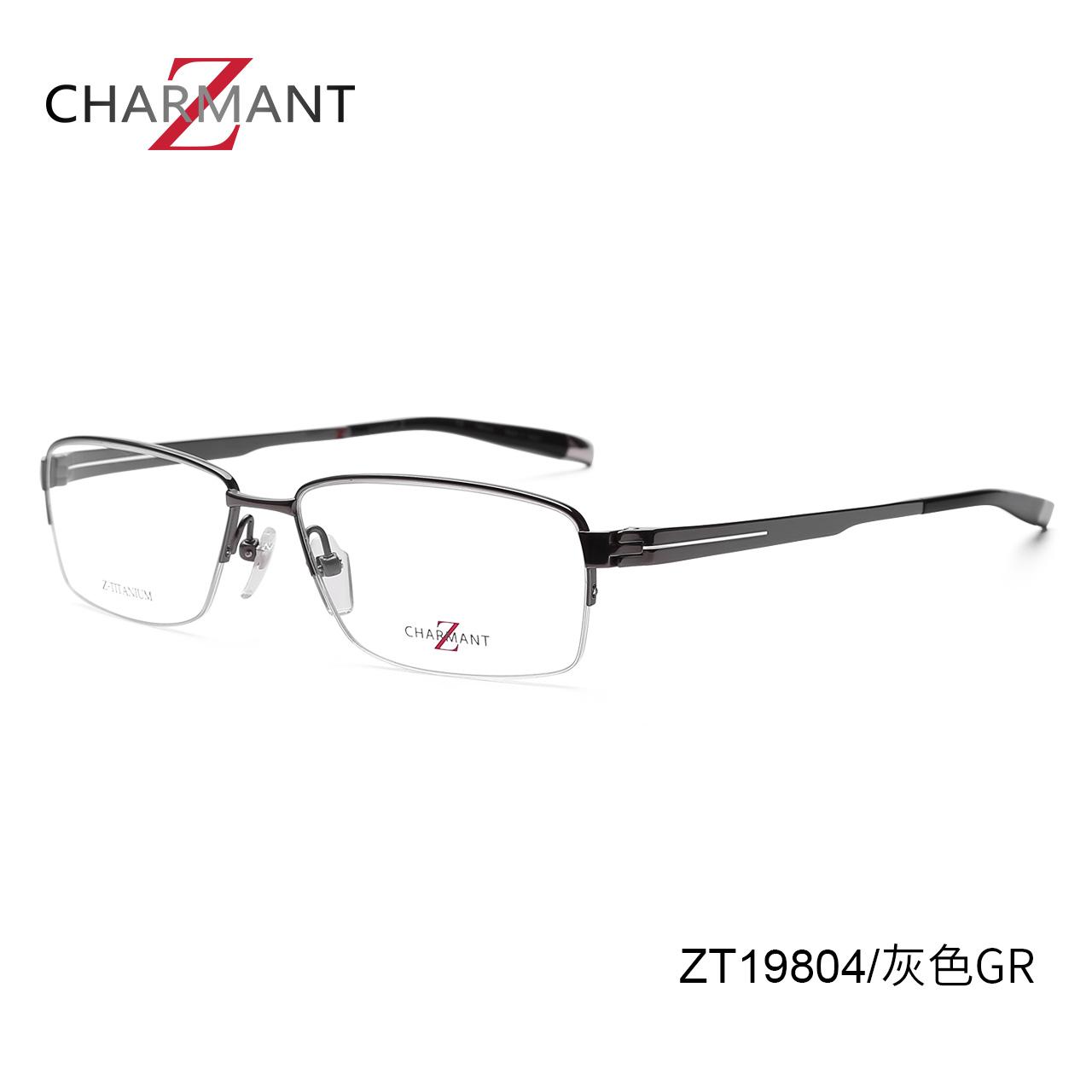 Charmant夏蒙商务眼镜框 Z钛光学眼镜架 男款半框近视眼镜ZT19804