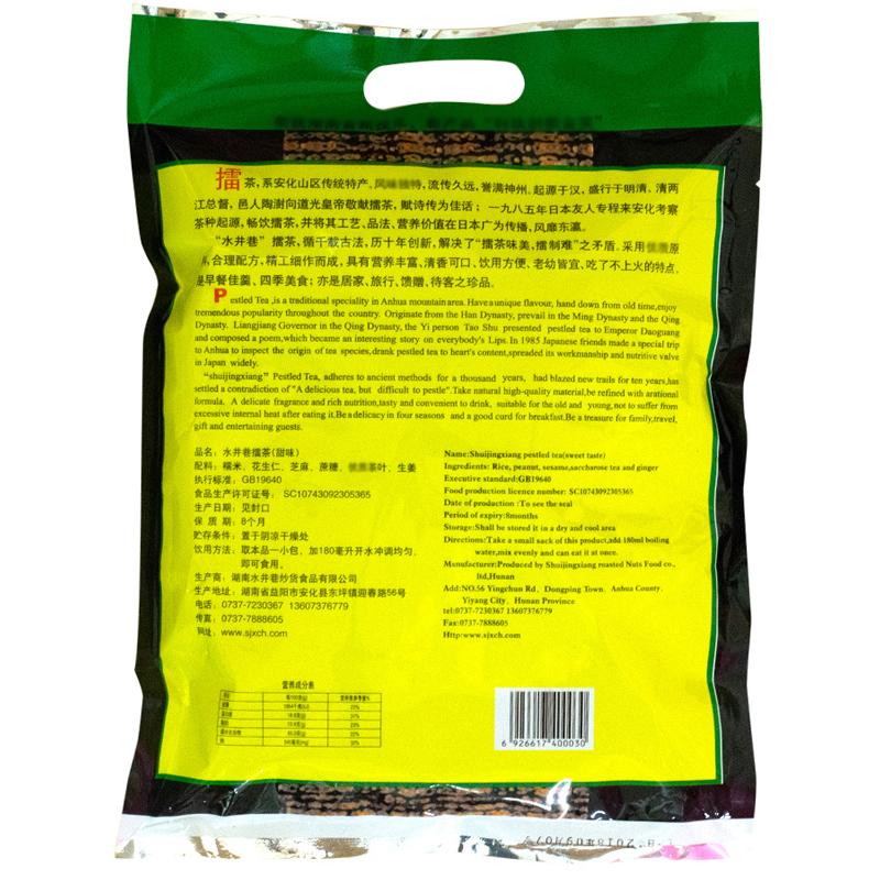 水井巷擂茶450g*2袋湖南特产咸味甜味安化擂茶早餐代餐冲饮品粗粮