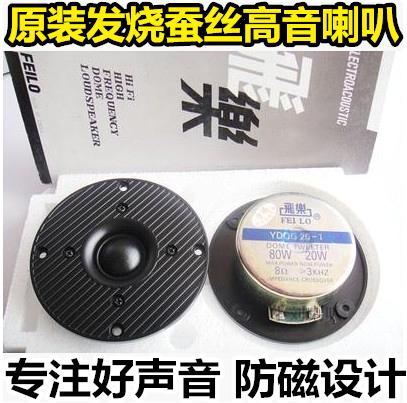 飛樂4寸進口蠶絲膜高音喇叭 發燒級高音揚聲器 音箱高音超值超靚