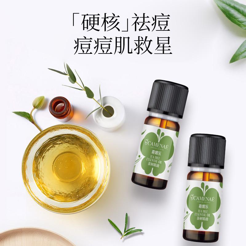 嘉媚乐澳洲茶树精油单方精油植物控油护肤女按摩面部官方正品10ml