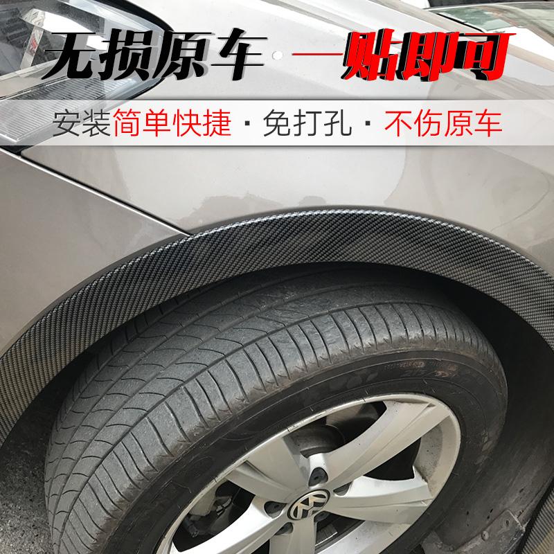 汽车通用橡胶轮眉3D碳纤纹轮眉装饰条无损安装轮眉防擦条挡泥胶条