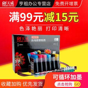 天威连供系统适用爱普生EPSON照片喷墨打印机1390 R330 R210 R230 R310热转印颜料染料连供六色彩色连供墨盒