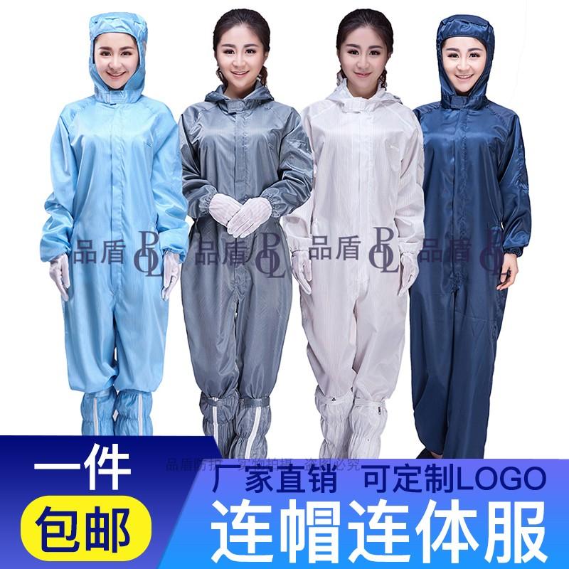 防靜電新品品盾藍色工作服食品廠無塵噴漆連體服連帽防護服藏青色