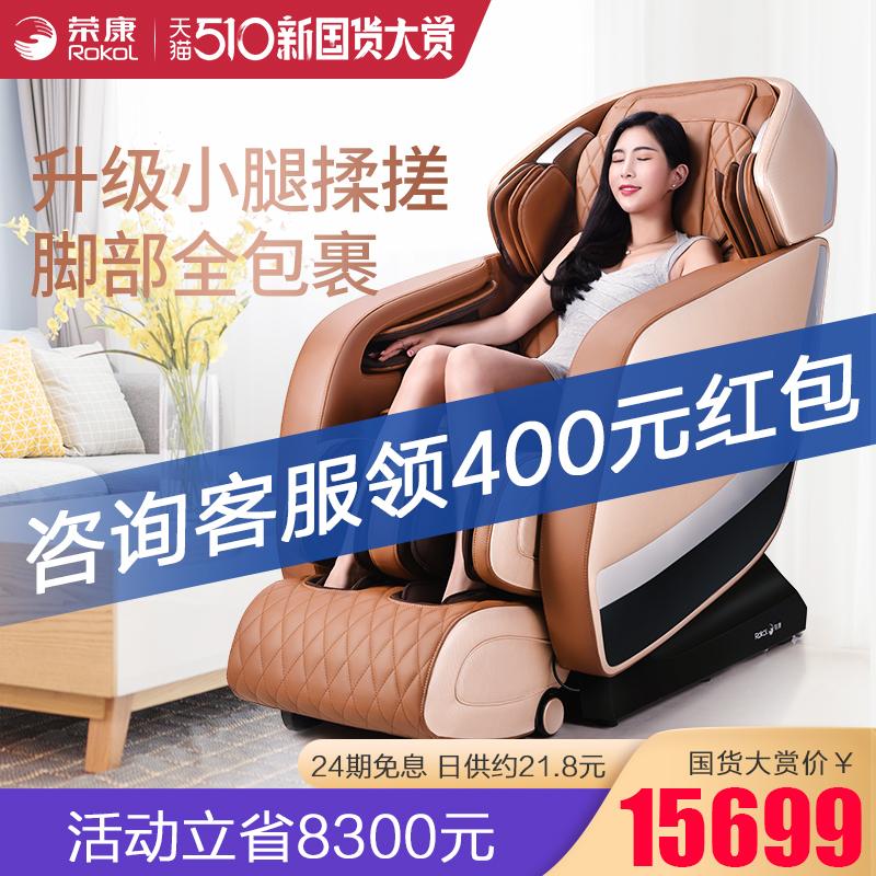 评测分析荣康RK7909G按摩椅家用使用好吗怎么样【同款对比揭秘】内幕分享 _经典曝光 艾德评测 第1张