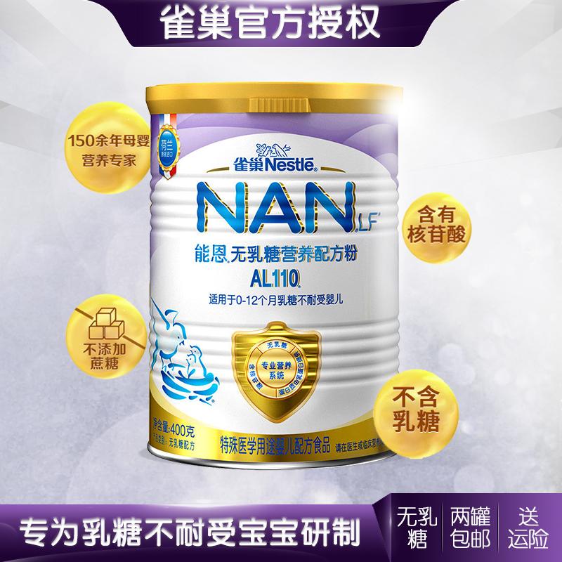 2020年6月到期 雀巢能恩AL110腹泻乳糖不耐受奶粉无乳糖400g