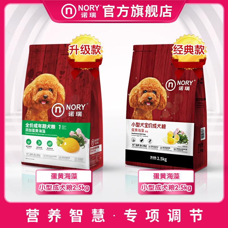 诺瑞蛋黄海藻成犬粮2.5kg 泰迪比熊海藻营养美毛通用小型成犬狗粮优惠券