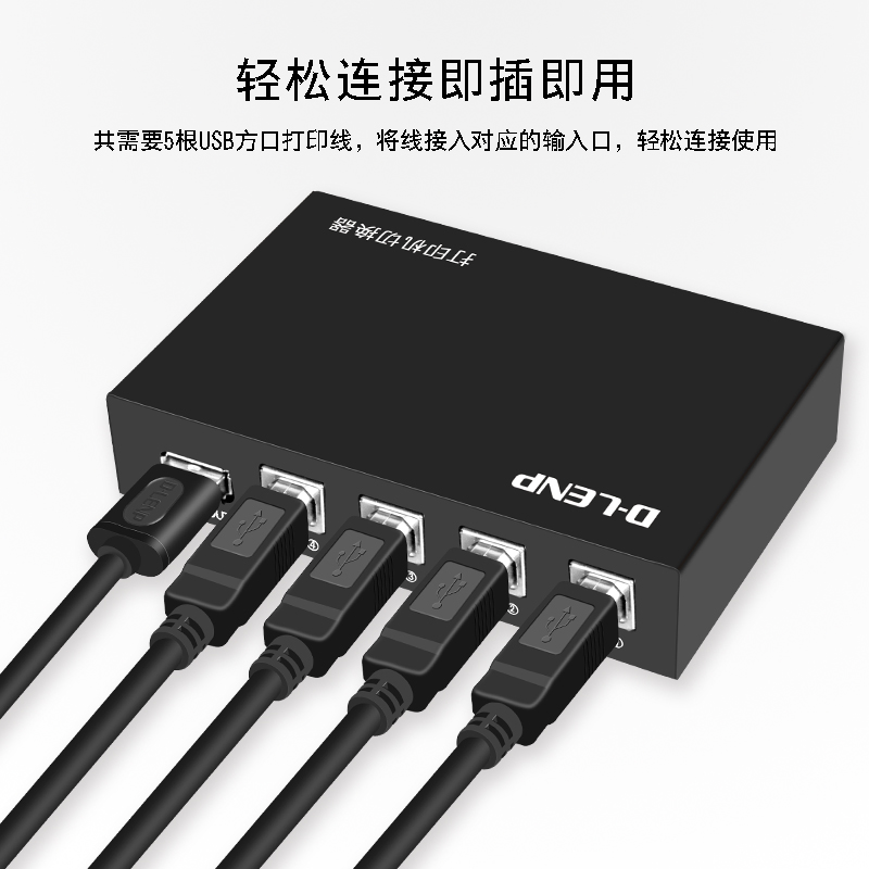 DLENP 打印机分线器usb自动切换转换共享器接口连接电脑数据线1拖四4多口一进二出两台共用本地分接一转二