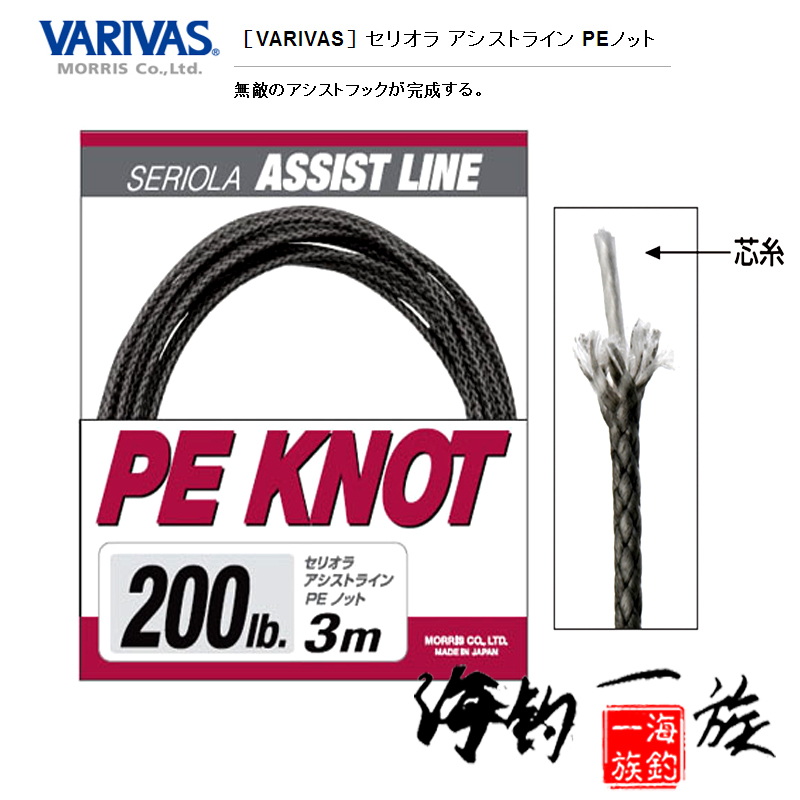 日本進口VARIVAS PE KNOT 3m鐵板線/鐵板綁鉤線/編織線/海釣線