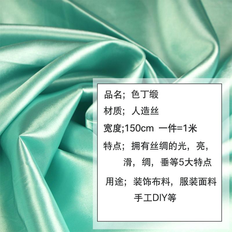 绸缎布料面料缎面色丁绸子礼盒内衬里布丝绸布红布清仓碎布头绸布
