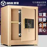 Safe safe home small office all-steel fingerprint password lock safe 45cm filing cabinet safe
