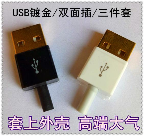 帶外殼USB A公雙面插鍍金頭 資料線上USB金色插頭 雙面插USB介面