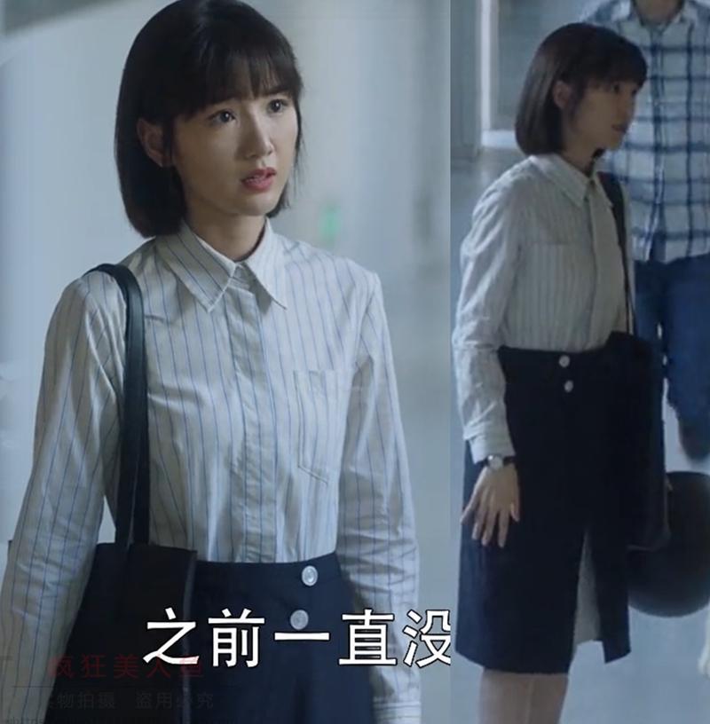 电视剧三十而已毛晓彤钟晓芹同款衣服条纹长袖中长款衬衫半身裙女