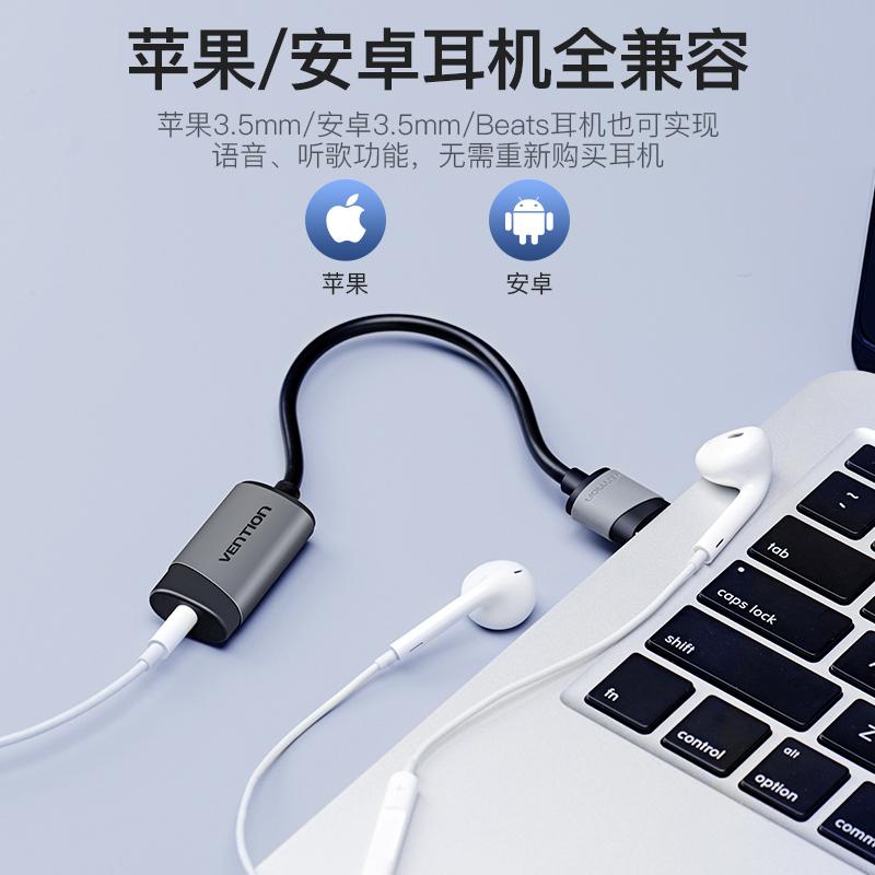 威迅usb转换器苹果耳机3.5mm接口音频麦克风声卡电脑耳机转接头线