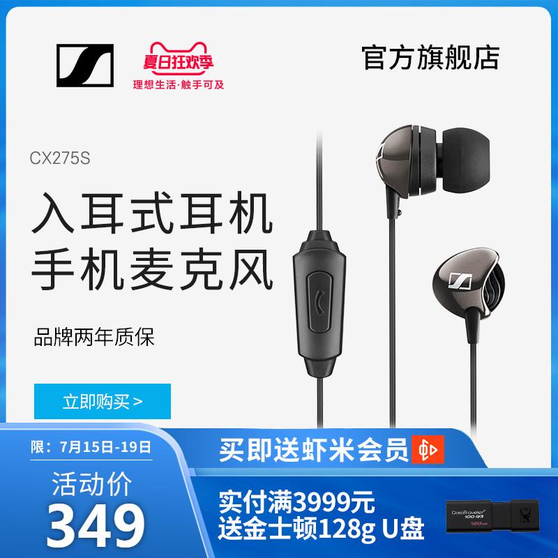 【官方店】SENNHEISER/森海塞爾 cx275s 入耳式耳機手機麥克風