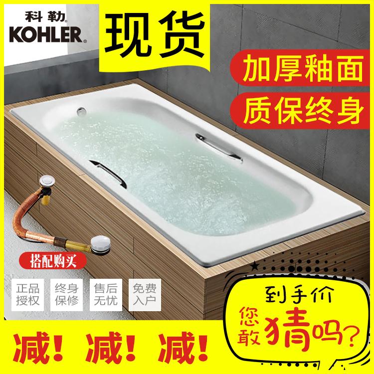 科勒浴缸索尚欧式嵌入式铸铁浴缸1.5米1.6M1.7m成人浴缸K-940/941