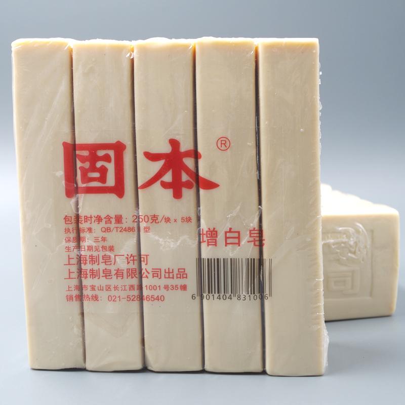 上海固本洗衣皁250克*5塊裝老肥皂土肥皂臭肥皂內衣內褲皁尿布皁