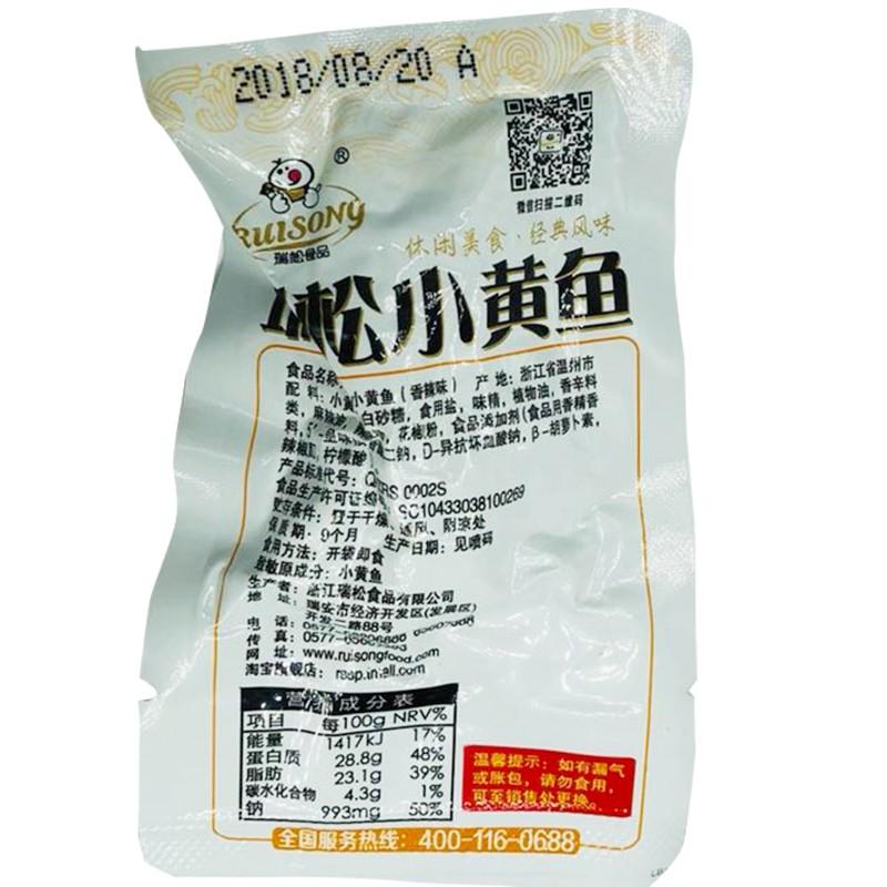 海鲜温州特产野生鱼干即食零食香辣味小吃 500g 食品香酥小黄鱼