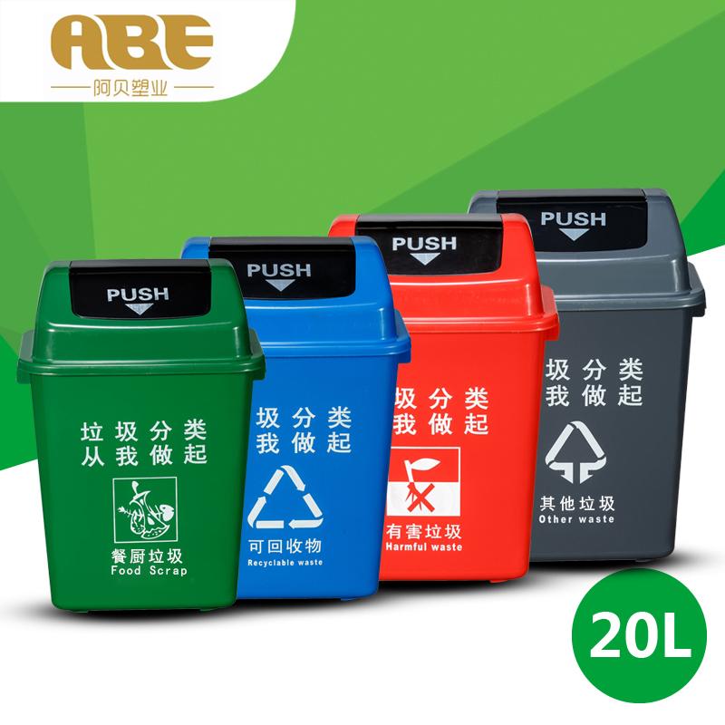 四色垃圾分类上海干湿垃圾桶 带盖可回收干湿农药废弃物家用有害