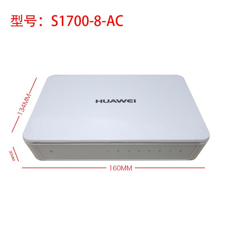 增票包邮huawei华为 S1700-8-AC 非管理8口百兆以太网交换机企业家用网络监控即插即用分线器集线器交换器