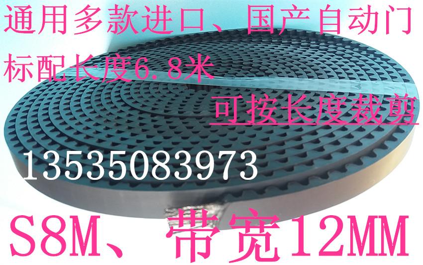 钢丝S8M自动门皮带感应门同步带玻璃门胶带电动门输送带