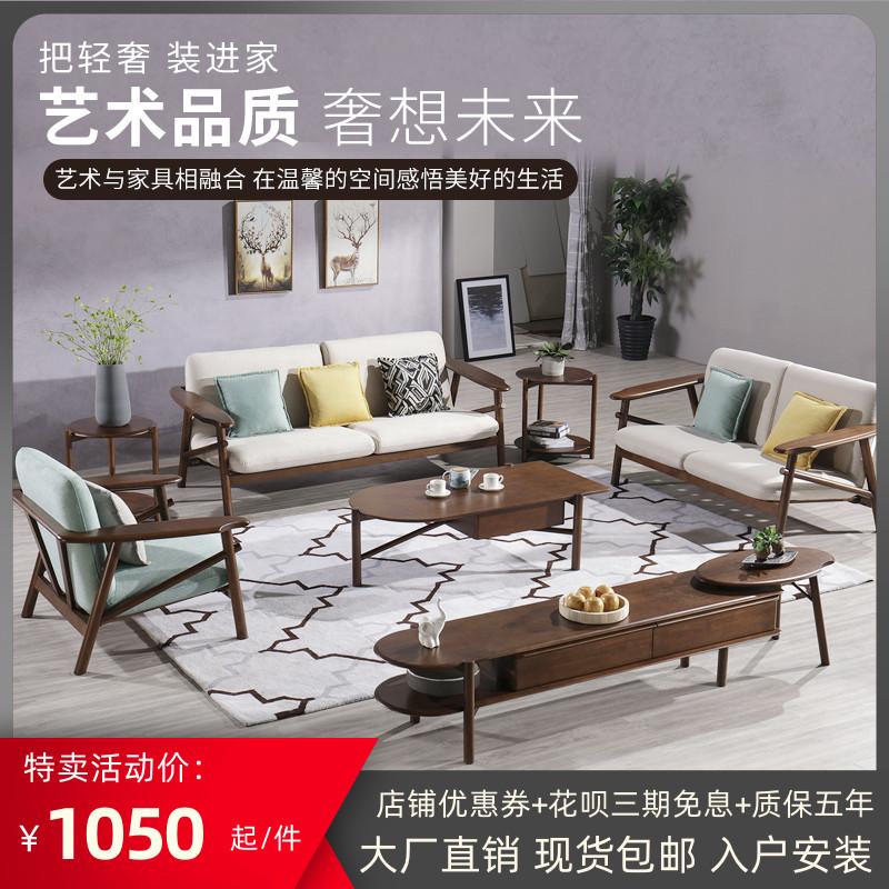 经济木质布艺组合家具