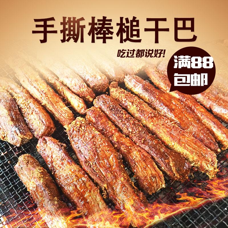 店主主推 牛肉干云南手撕风干牛肉小零食特产