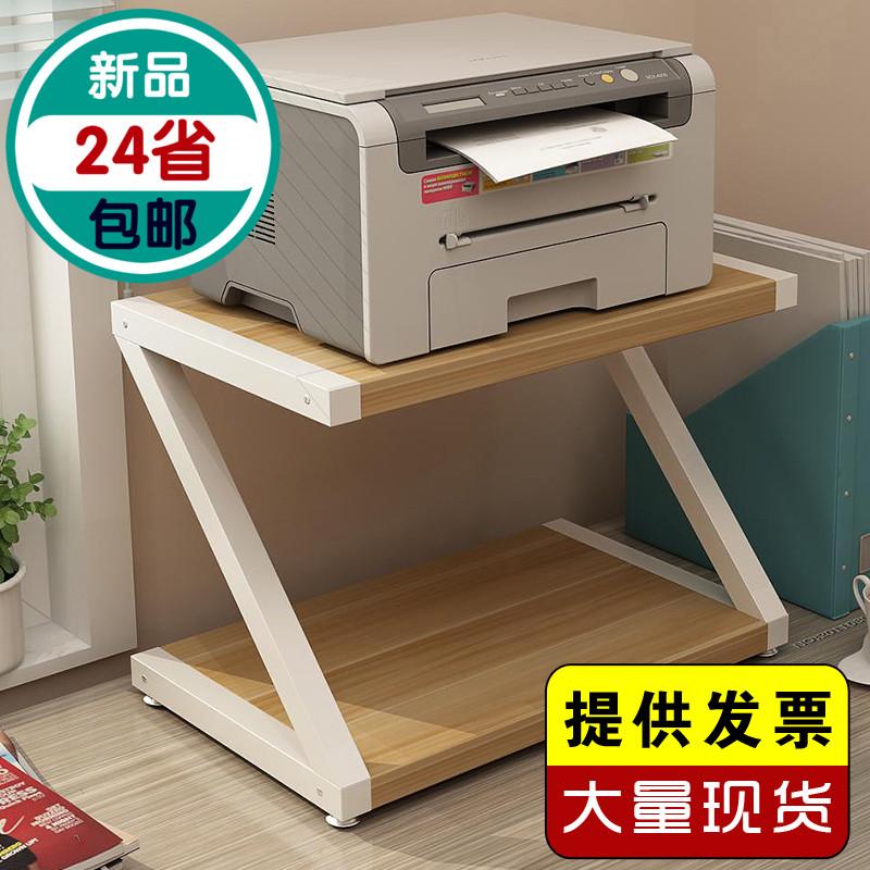创意打印机架子办公桌面双层收纳架现代简约多层置物架复印机架