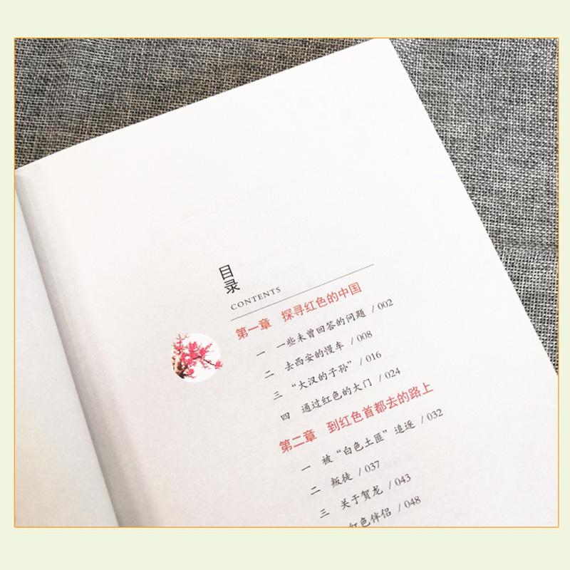 青少年版必讀暢銷書排行榜圖書 初中生七八九年級上冊下冊課外閱讀世界名著文學書籍 人民教育出版社原著正版完整版 紅星照耀中國
