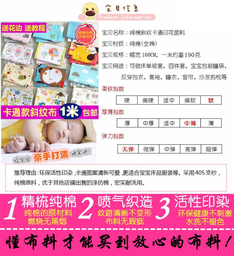 纯棉布料宝宝斜纹面料儿童床品被套卡通印花棉布婴儿床单清仓处理