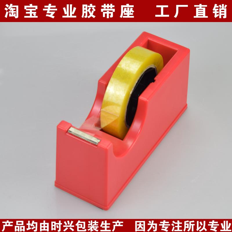 大号透明胶切割器彩色 小码胶带座 文具胶带胶纸座创意办公胶纸机