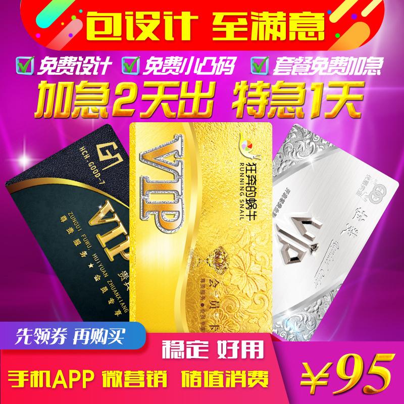会员卡定制作卡片定做管理系统软件VIP卡积分PVC卡贵宾磁条卡设计