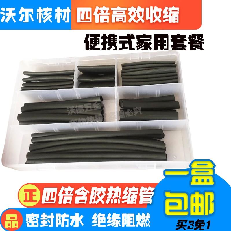 热缩管套装 家用DIY组合套装 电工胶布绝缘收缩套管 环保热缩套管