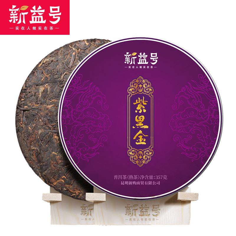 熟饼 357g 年陈老普洱茶熟茶叶 5 紫芽古树茶 500 新益号紫黑金古 2 得 1 买