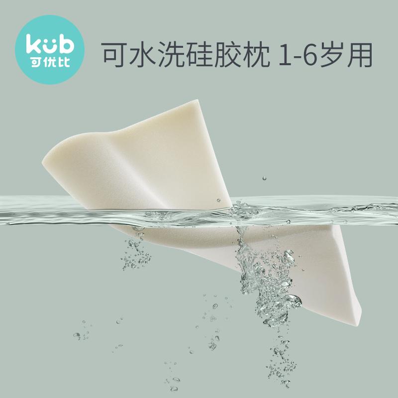 KUB可优比记忆枕头需要注意的几点,三招轻松搞定