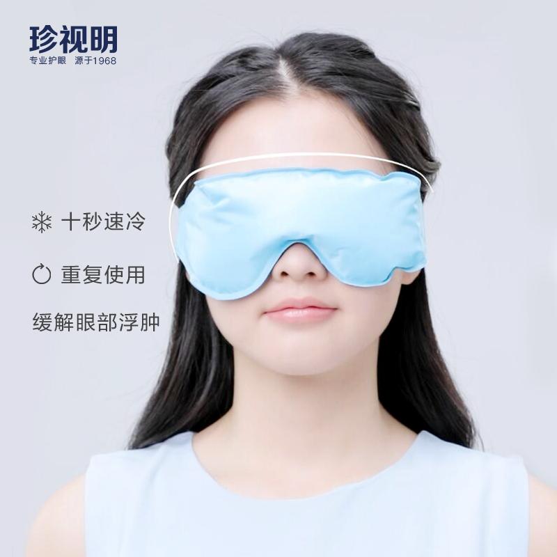 珍視明冰敷冰袋眼罩睡眠遮光睡覺男女緩解眼疲勞雙眼皮術後冷敷