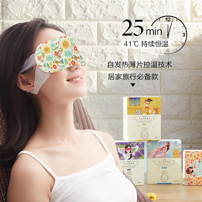 【双11预售】珍视明蒸汽热敷眼罩睡眠发热缓解眼疲劳黑眼圈20片