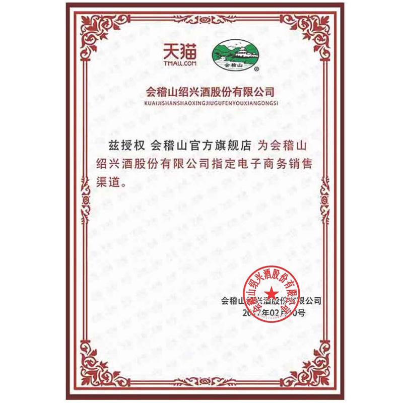 500ml 2 会稽山绍兴黄酒礼盒双瓶十二年陈花雕加饭酒绍兴特产